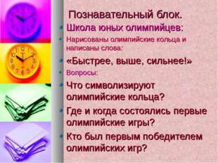 Познавательный блок. Школа юных олимпийцев: Нарисованы олимпийские кольца и н