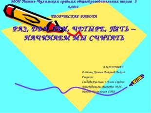 МОУ Нижне-Чулымская средняя общеобразовательная школа 3 класс ТВОРЧЕСКАЯ РАБО