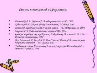 Список источников информации: Александров Э., Левшин В. В лабиринте чисел- М.