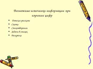Возможные источники информации при изучении цифр Детские рассказы Сказки Стих