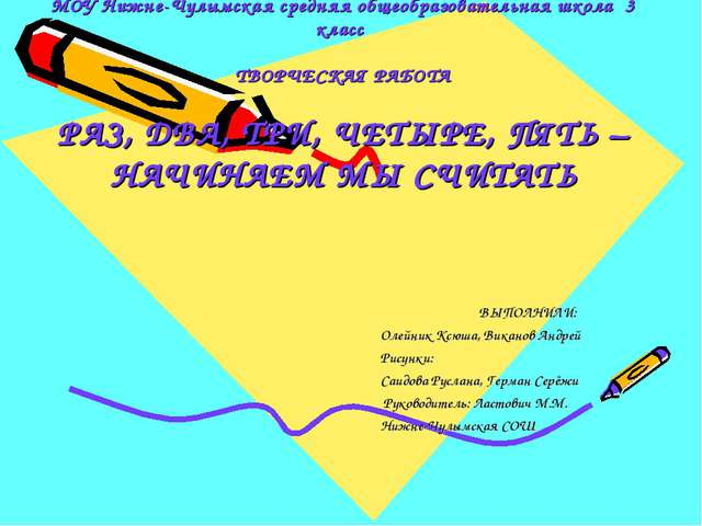 МОУ Нижне-Чулымская средняя общеобразовательная школа 3 класс ТВОРЧЕСКАЯ РАБО...