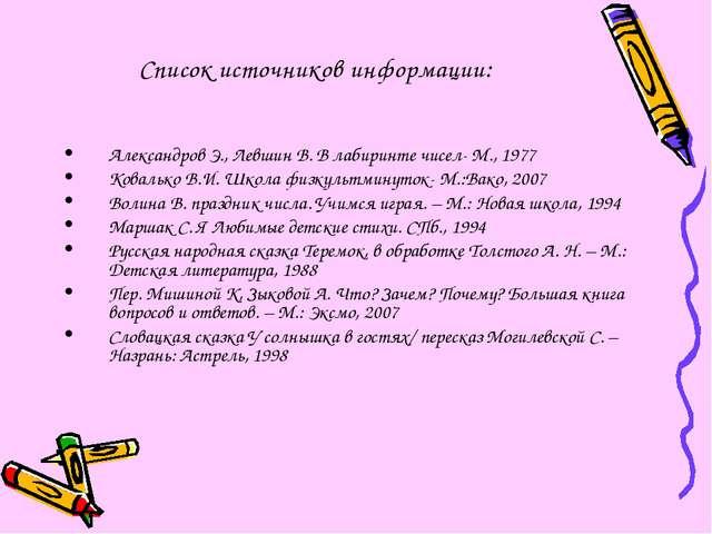 Список источников информации: Александров Э., Левшин В. В лабиринте чисел- М....