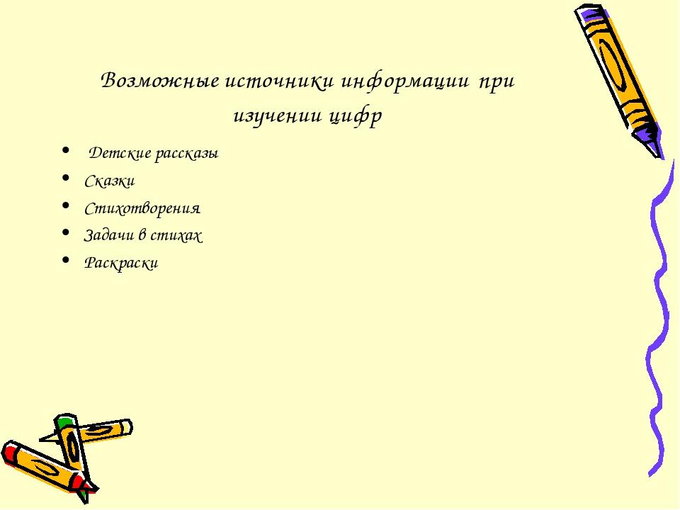 Возможные источники информации при изучении цифр Детские рассказы Сказки Стих...