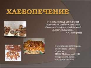 «Ломоть хорошо испечённого пшеничного хлеба составляет одно из величайших изо