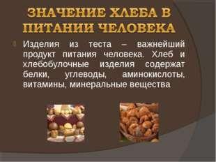 Изделия из теста – важнейший продукт питания человека. Хлеб и хлебобулочные и