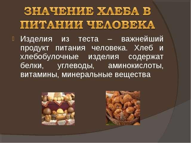 Изделия из теста – важнейший продукт питания человека. Хлеб и хлебобулочные и...