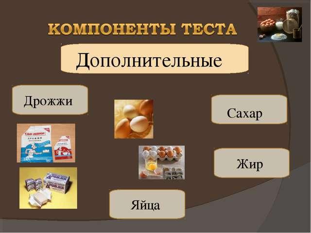 Дополнительные Дрожжи Сахар Яйца Жир