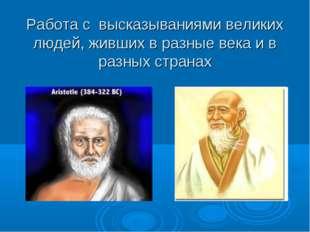 Работа с высказываниями великих людей, живших в разные века и в разных странах