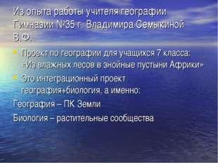 Из опыта работы учителя географии Гимназии №35 г. Владимира Семыкиной В.Ф. Пр