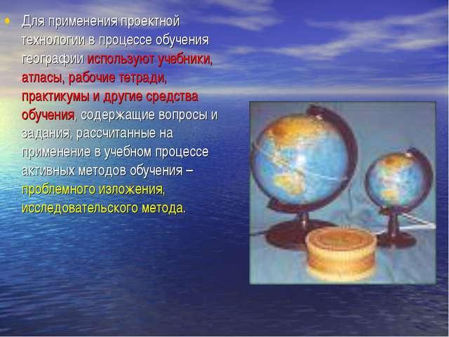 Для применения проектной технологии в процессе обучения географии используют...