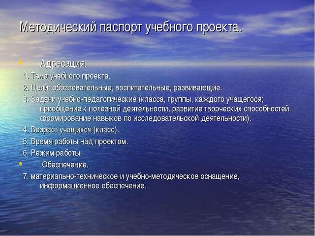 Методический паспорт учебного проекта. Адресация. 1. Тема учебного проекта. 2...