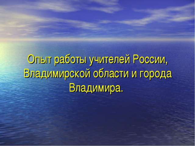 Опыт работы учителей России, Владимирской области и города Владимира.
