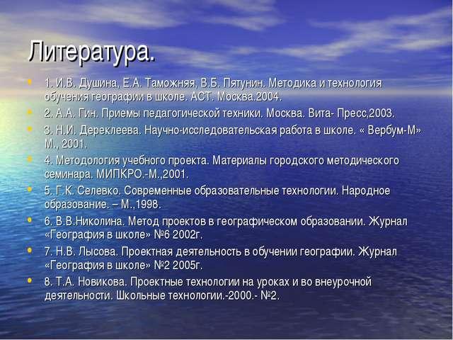Литература. 1. И.В. Душина, Е.А. Таможняя, В.Б. Пятунин. Методика и технологи...