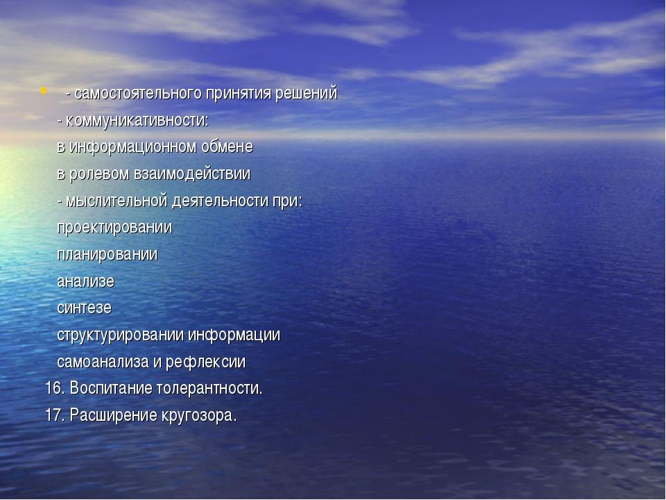 - самостоятельного принятия решений - коммуникативности: в информационном обм...