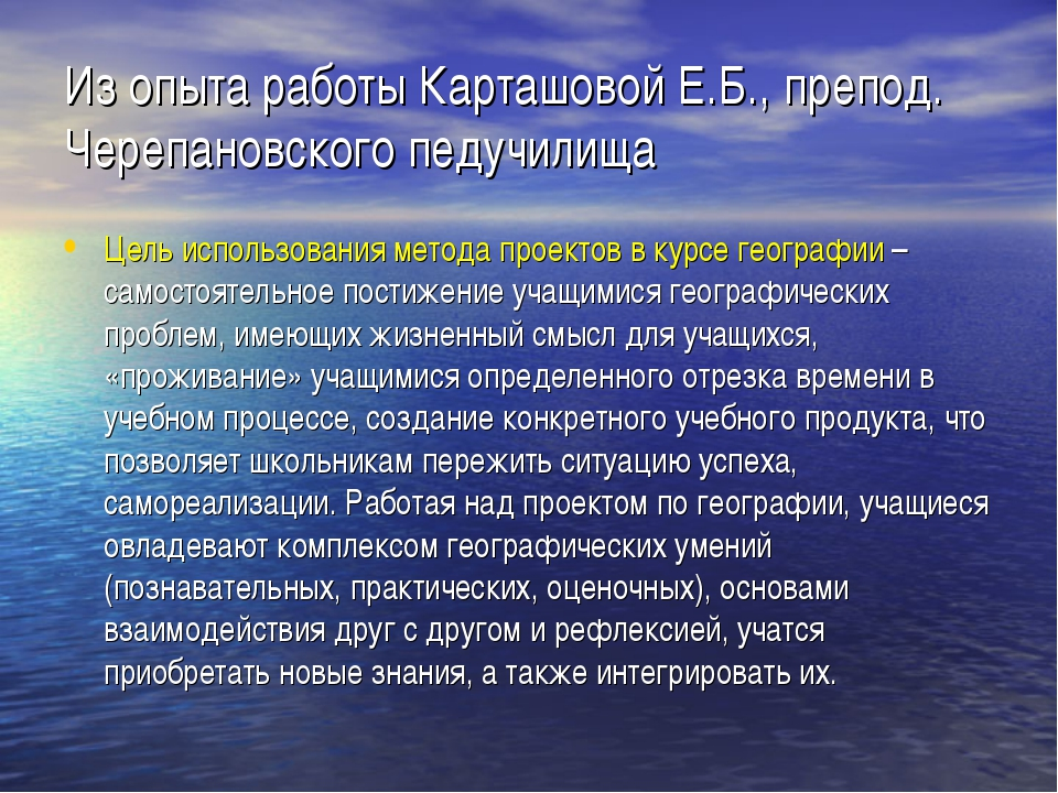 Из опыта работы Карташовой Е.Б., препод. Черепановского педучилища Цель испол...