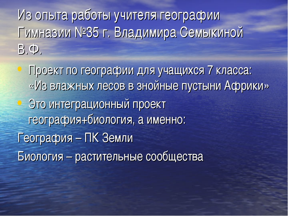 Из опыта работы учителя географии Гимназии №35 г. Владимира Семыкиной В.Ф. Пр...