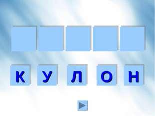 У Л О Н К