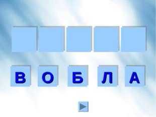 О Б Л А В