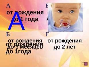 * А от рождения до 1года А от рождения до 1 года В от рождения до 6 месяцев
