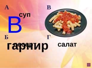 В гарнир А супВ гарнир Б десертГ салат