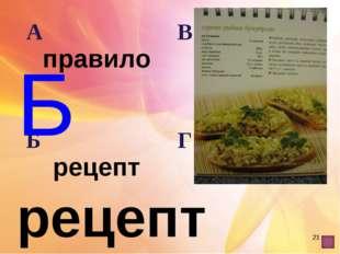 * Б рецепт А правило В совет Б рецепт Г меню