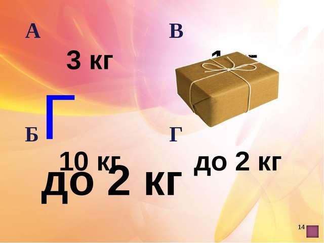 * Г до 2 кг А 3 кг В 1 кг Б 10 кг Г до 2 кг