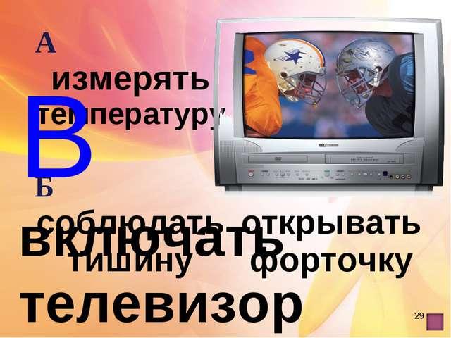 * В включать телевизор А измерять температуру В включать телевизор Б соблюда...