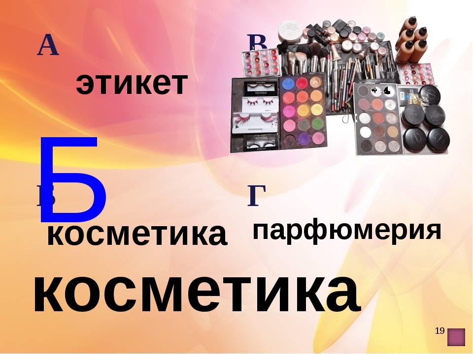 * Б косметика А этикет В этика Б косметикаГ парфюмерия