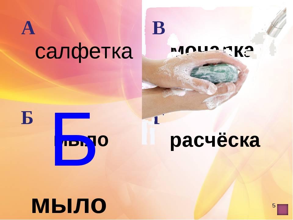 * Б мыло А салфеткаВ мочалка Б мыло Г расчёска