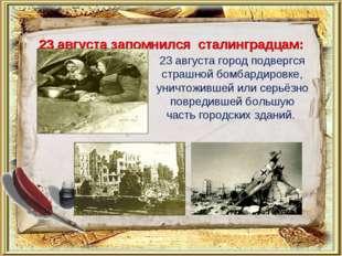 23 августа запомнился сталинградцам: 23 августа город подвергся страшной бомб