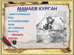 МАМАЕВ КУРГАН Самые ожесточенные бои в Сталинграде шли за главную высоту – Ма