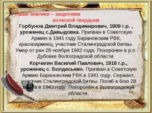 Наши земляки – защитники волжской твердыни Горбунов Дмитрий Владимирович, 190