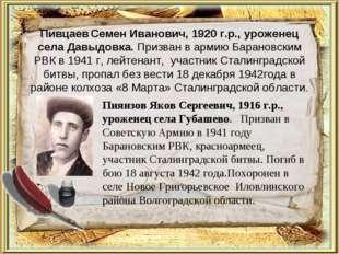 Пивцаев Семен Иванович, 1920 г.р., уроженец села Давыдовка. Призван в армию