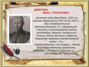 ДЕВЯТКИН ИВАН СТЕПАНОВИЧ уроженец села Давыдовка, 1925 г.р., призван Барановс
