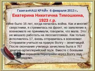Газета«НАШ КРАЙ» 6 февраля 2013 г. Екатерина Никитична Тимошкина, 1923 г.р.
