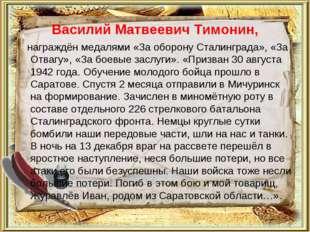 Василий Матвеевич Тимонин, награждён медалями «За оборону Сталинграда», «За О