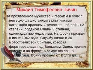 Михаил Тимофеевич Чичин за проявленное мужество и героизм в боях с немецко-фа