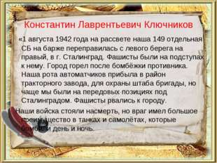 Константин Лаврентьевич Ключников «1 августа 1942 года на рассвете наша 149 о