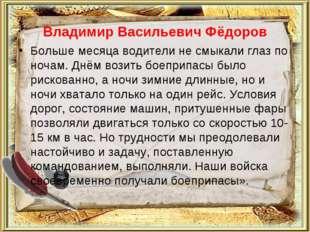 Владимир Васильевич Фёдоров Больше месяца водители не смыкали глаз по ночам.