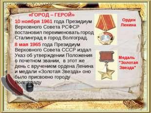 «ГОРОД – ГЕРОЙ» 10 ноября 1961 года Президиум Верховного Совета РСФСР постано