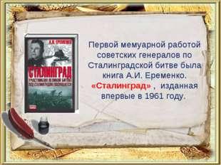 Первой мемуарной работой советских генералов по Сталинградской битве была кн