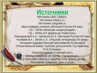 Источники htth://www.1941-1945/ru, htth://www.historic.ru, htth://www. biogr
