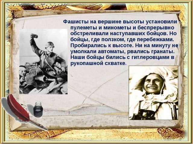 Фашисты на вершине высоты установили пулеметы и минометы и беспрерывно обстре...
