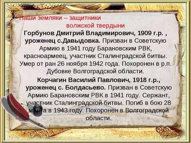 Наши земляки – защитники волжской твердыни Горбунов Дмитрий Владимирович, 190...