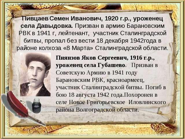 Пивцаев Семен Иванович, 1920 г.р., уроженец села Давыдовка. Призван в армию...