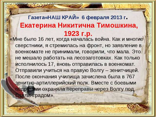 Газета«НАШ КРАЙ» 6 февраля 2013 г. Екатерина Никитична Тимошкина, 1923 г.р....