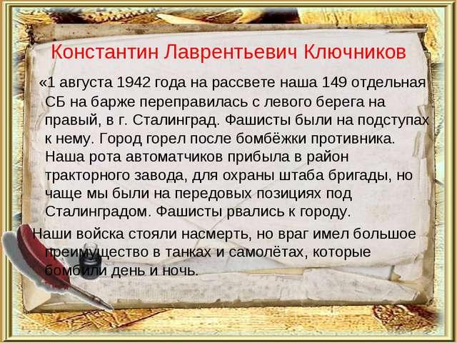 Константин Лаврентьевич Ключников «1 августа 1942 года на рассвете наша 149 о...