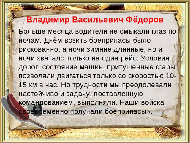 Владимир Васильевич Фёдоров Больше месяца водители не смыкали глаз по ночам....