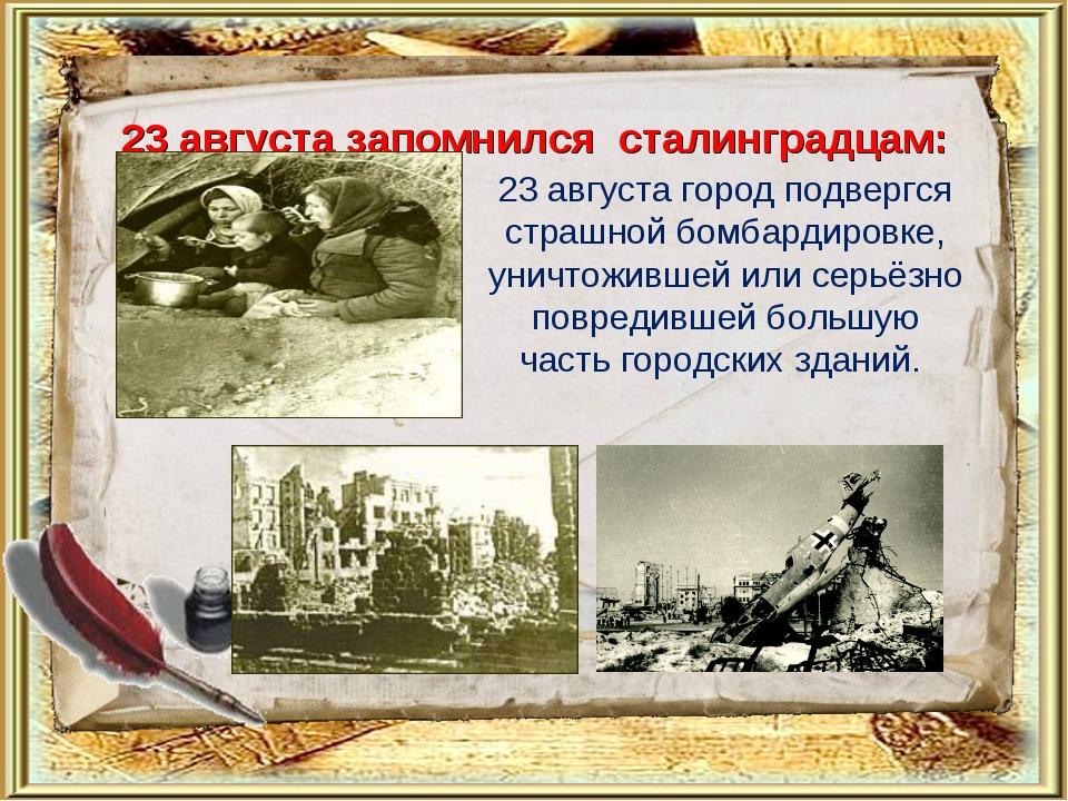 23 августа запомнился сталинградцам: 23 августа город подвергся страшной бомб...