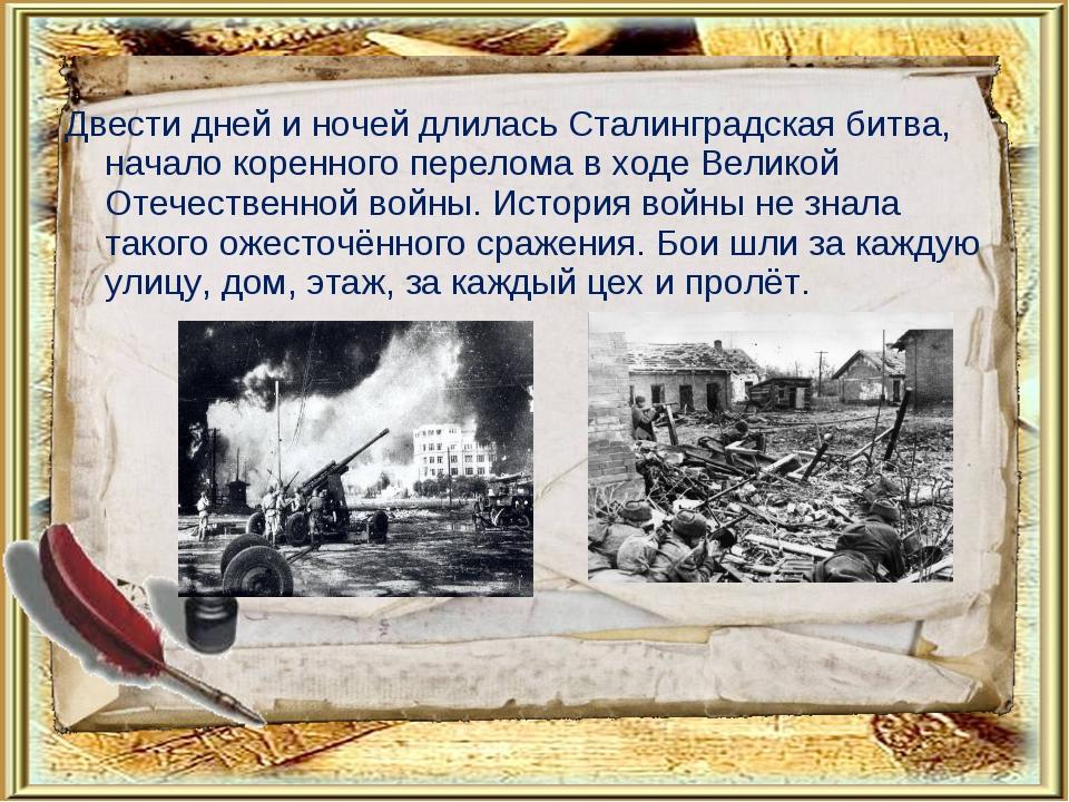 Двести дней и ночей длилась Сталинградская битва, начало коренного перелома в...